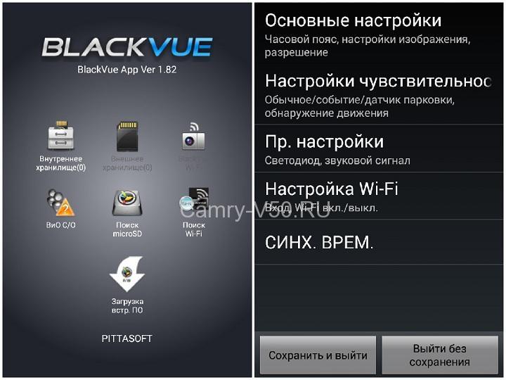 программа Blackvue HD для телефона