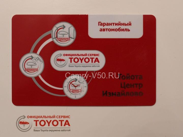 накопительная карта Toyota