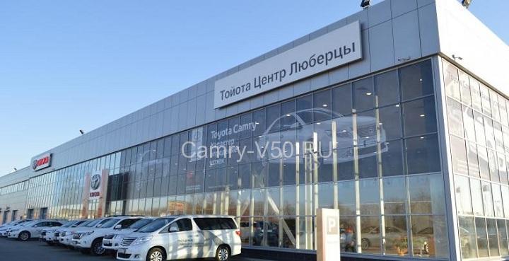 Toyota Центр Люберцы