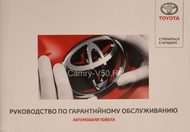 серовиcная книжка Toyota