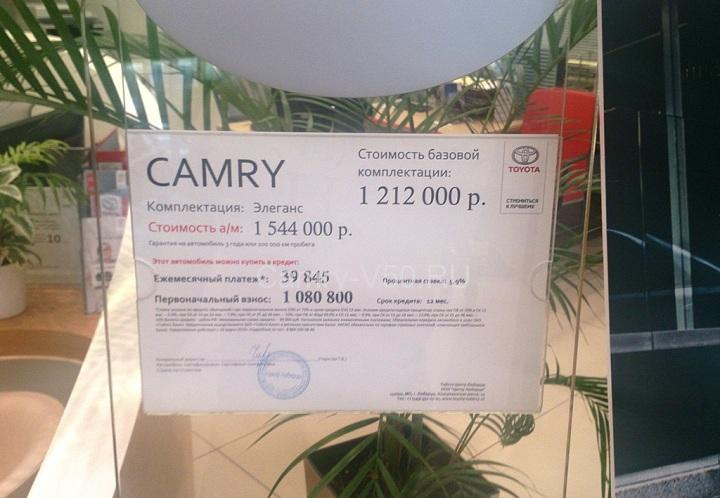 цена Toyota Camry 2015