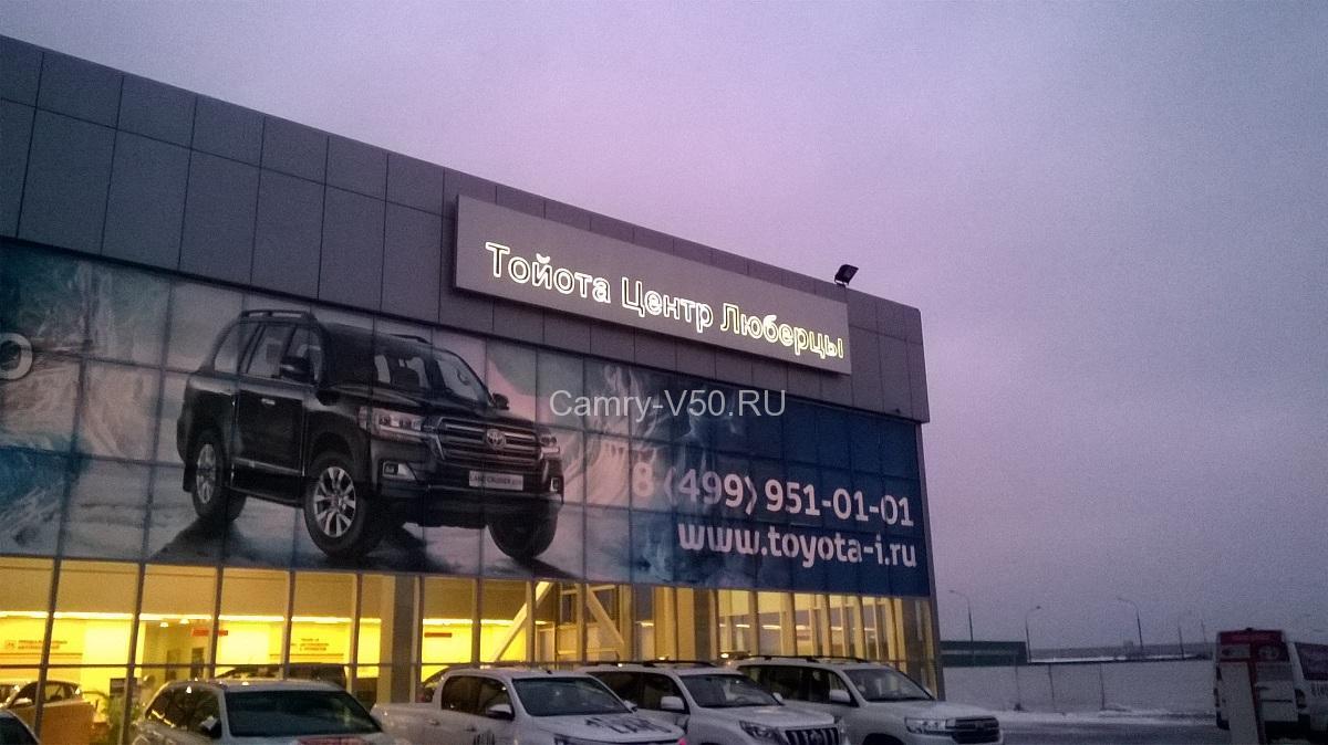 Тойота Центр Люберцы
