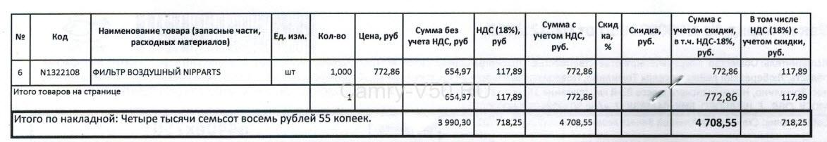 цена на воздушный фильтр Тойота Камри 50