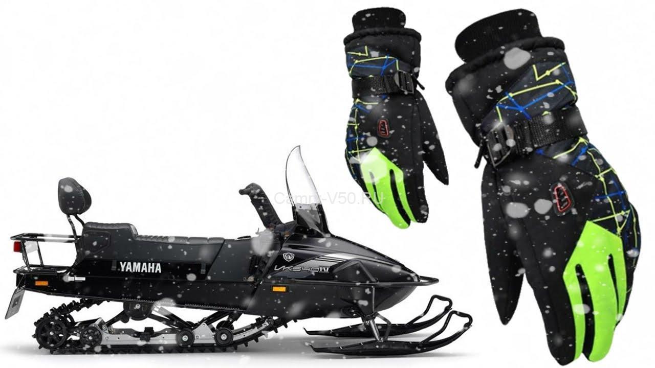 перчатки для езды на снегоходе