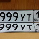 Создание дубликатов автомобильных номеров: лучший выход для автовладельцев