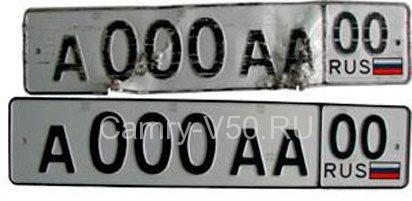 Особенности заказа дубликата государственного номера транспортного средства